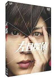 【中古】(未使用・未開封品) 左目探偵EYE (ドラマスペシャル) [DVD]