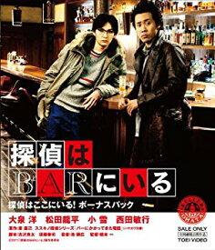 【中古】探偵はBARにいる 【Blu-ray1枚+DVD2枚組】「探偵はここにいる! ボーナスパック」
