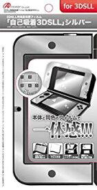 【中古】3DSLL用本体保護フィルム『自己吸着3DSLL』シルバー
