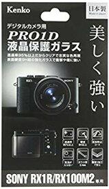 【中古】Kenko 液晶保護ガラス PRO1D SONY Cyber-shot RX1R/RX100M2用 KPG-SCSRX1R