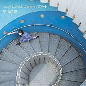 【中古】(未使用・未開封品) あたしはあたしのままで / 恋の中 (初回限定盤)(DVD付)
