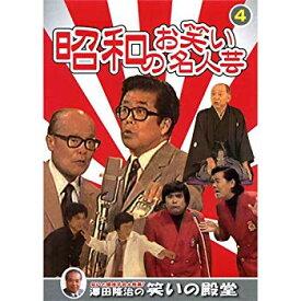 【中古】昭和のお笑い名人芸 4 SOD-3404 [DVD]