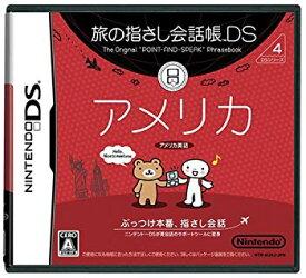 【中古】旅の指さし会話帳DS アメリカ