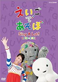 【中古】えいごであそぼ Sing A Lot! 2010-2011 [DVD]