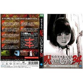 【中古】ほんとにあった!呪いのビデオ34|中古DVD [レンタル落ち] [DVD]