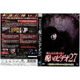 【中古】ほんとにあった!呪いのビデオ27|中古DVD [レンタル落ち] [DVD]