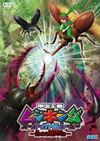 【中古】甲虫王者ムシキング スーパーバトルムービー ~闇の改造甲虫~ [DVD]