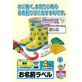 【中古】日立マクセル マクセル お名前ラベル 耐水フィルム (ハガキサイズ:16面・4シート) N24-4
