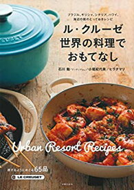 【中古】ル・クルーゼ 世界の料理でおもてなし—ブラジル、ギリシャ、シチリア、ハワイ。海辺の街のとっておきレシピ