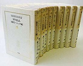 【中古】ドラえもん (コロコロ文庫) コミック 1-10巻セット (小学館コロコロ文庫)