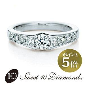 リング 正規品 スイートテンダイヤモンド Sweet 10 Diamond リングプラチナ スイート10ダイヤモンドリング センターダイヤ 0.3ct クリスマス 記念日 結婚10周年にお勧め スイートテン スイート10 1R0