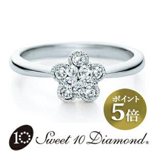 リング 正規品 スイートテンダイヤモンド Sweet 10 Diamond K18WG スイート10 ダイヤモンド リング 18金 クリスマス 記念日 Sweet 10 Diamond 結婚10周年にお勧め スイートテン スイート10 1R005 正規品 新品