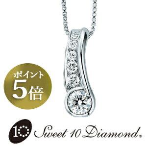 ネックレス 正規品 スイートテンダイヤモンド Sweet 10 Diamond Ptスイート10ダイヤモンドネックレス クリスマス 記念日 Sweet 10 Diamond 結婚10周年や記念日プレゼントにお勧め スイートテン スイー