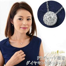 Pt ダイヤモンド ネックレス プラチナ鑑別カードネックレスダイヤモンドネックレス 取り巻き