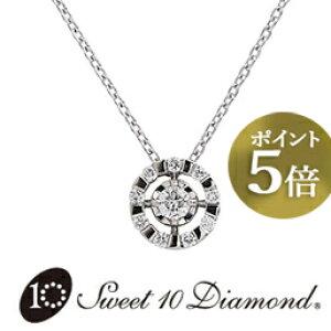 ネックレス プラチナ 正規品 スイートテンダイヤモンド Sweet 10 Diamond PT ペンダント 結婚10周年 スイート10ダイヤモンド 1M004 正規品 新品 取り巻き【H】K18pg K18wg K18yg 18金