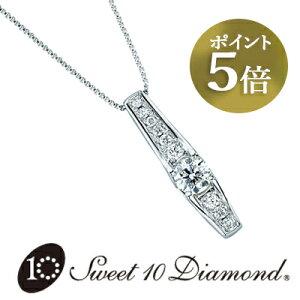 ネックレス プラチナ 正規品 スイートテンダイヤモンド Sweet 10 Diamond ダイヤモンド Pt スイート10ダイヤモンドネックレス 結婚10周年 1M010 正規品 新品