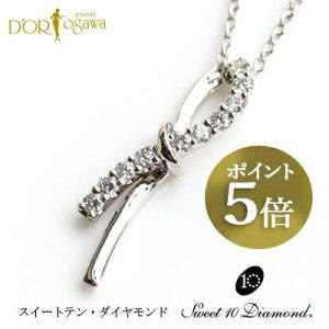 ネックレス 正規品 スイートテンダイヤモンド Sweet 10 Diamond お作り又はお取り寄せ/納期約4週間 プラチナスイート10ダイヤモンドネックレス結婚10周年や記念日にお勧め ゆるやかなリボンの結