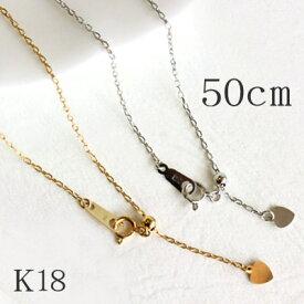 18金 K18YG K18WG ネックレスチェーン50cmタイプ またはスライド式アジャスター付きチェーンネックレス50cm 最長50cmまで調節可能です シンプルアズキチェーン ネックレス