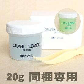 同梱専用 液体クリーナー 20g 必ず他商品と一緒にお買い上げ下さい ジュエリー(ゴールド)クリーナー又はシルバークリーナー cleaner