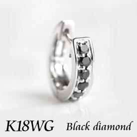 800d33961c141d ブラックダイヤモンド 0.15ct フープピアス メンズ レディースで使える男女兼用 K18WG ブラックダイヤモンド フープ