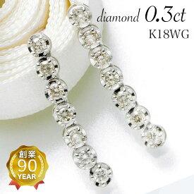 【6/20~6/27までクーポンで8000円OFF】K18ホワイトゴールド ダイヤモンド ラインピアス トータル 0.3ct 7石 レディース K18 K18WG 送料無料 記念日 誕生日 プレゼント ギフト 揺れる ダイヤ ダイアモンド