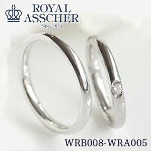 【5/31迄ポイント10倍】新品 ロイヤルアッシャー 2本セット マリッジリング WRB008 WRA005 結婚指輪 ペアリング プラチナ 正規品 ロイヤル・アッシャー・ダイアモンド ROYAL ASSCHER ダイヤモンド 指