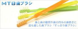 MTB歯ブラシ(歯科医師考案)色おまかせ3本セット(メール便発送)【RCP】【HLS_DU】