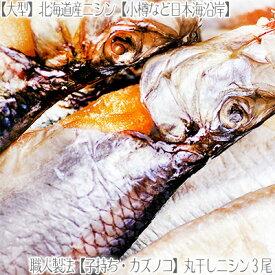 【特大 ニシン にしん 北海道産】【子持ち】日本海産 丸干しニシン×3枚【大型330g前後】食べごたえあります。【職人技】旨みを引き出す絶妙な干物加減!【北海道ブランド】数の子 姿干し 小樽など