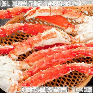 【タラバガニ 3kg タラバ蟹足 送料無料】【5L 極太】タラバガニ 1kg前後×3肩【活蟹をボイル】急速冷凍、職人の絶妙な塩加減!【ギッシリ詰まった】甘く繊細な蟹身は絶品です。【北海道ブラ