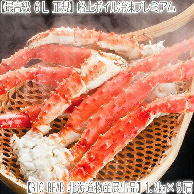 【タラバガニ 6kg タラバ蟹足 送料無料】6L【極太 正規品】タラバガニ 1.2kg前後×5肩【活蟹をボイル】急速冷凍、職人の絶妙な塩加減!ギッシリ詰まった、甘く繊細な蟹身は絶品です。【楽ギフ_メッセ】北海道 たらば蟹脚