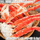 【タラバガニ 4.5kg タラバ蟹足 送料無料】4L【大型】タラバガニ 750g前後×6肩【活蟹をボイル】急速冷凍、職人の絶妙…