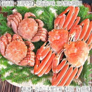 【北海道産 カニセット 送料無料】【豪華!】北の三大蟹宝箱 【利尻 2kg前後】【最高級 姿】毛ガニ ズワイガニを中卸が厳選 。【贈ったお客様も】受け取られた方にも喜んで【頂ける】大人