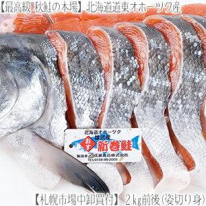 【新巻鮭 北海道産 送料無料】【最高級】道東オホーツク産 新巻鮭 2kg【姿 分割 真空】簡単調理なので贈り物にも!【薄塩 低塩 船上活〆】職人が仕上げた極上品!【北海道ブランド】銀鮭