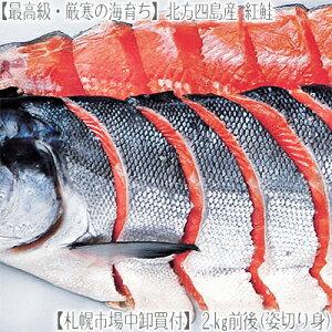 【紅鮭 北海道直送 送料無料】【最高級】北方四島産 紅鮭 2kg【姿 分割 真空】簡単調理なので贈り物にも!【薄塩 低塩 船上活〆】職人が仕上げた極上品!【北海道ブランド】北海道産(水揚