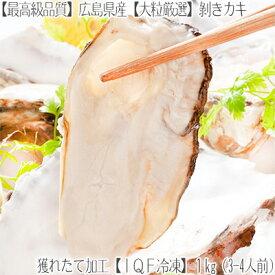 【送料無料 広島県産 カキ】【特大】広島地御前地域 冷凍剥き牡蠣 1kg【獲れたて】職人がIQF急速冷凍 鮮度抜群!【高品質】色々なお料理に 好みの量を簡単調理。【北海道ブランド】BBQ バター焼き