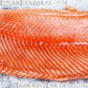 【秋鮭 最高級 特A 送料無料】北海道産 道東 秋鮭 【半身 フィレ】1kg.天然物ならではの脂のりと、身の締まりは最高!大型銀鮭の薄塩半身、切り身で 15切れ...