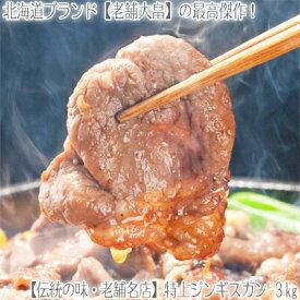 【ジンギスカン 送料無料】【最高級 マトン】北海道ジンギスカン 3kg【超人気店】甘過ぎず低塩分、秘伝の味付け!【肉厚】クセがなく柔らかいお肉でヘルシーです。【北海道ブランド】BBQ 老舗 大畠精肉店 味付き
