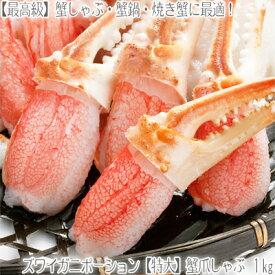 【ズワイガニ ポーション カニ爪 送料無料】【ズワイ爪 親爪 むき身】4L 1kg 35本前後【訳あり かにしゃぶ】とは違う 生冷凍 剥き身!【カニしゃぶ】蟹鍋 バター焼きに最適。【北海道ブランド 特大 蟹しゃぶ かにつめ】