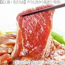 【ラムジンギスカン 送料無料】北海道 【最高級 ラム】 ジンギスカン 800g【老舗 大畠精肉店 BBQ】甘過ぎない秘伝の味…