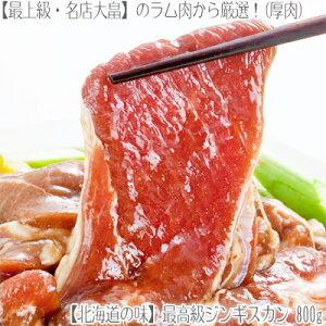 【ラムジンギスカン 送料無料】【最高級 ラム】北海道ジンギスカン 800g【超人気店】甘過ぎず低塩分、秘伝の味付け!【肉厚】クセがなく柔らかいお肉でヘルシーです。【北海道ブランド】