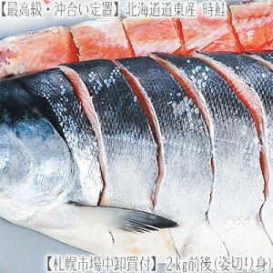 【時鮭 北海道産 送料無料】【最高級】道東オホーツク産 時鮭 2kg【姿 分割 真空】簡単調理なので贈り物にも!【薄塩 低塩 船上活〆】職人が仕上げた極上品!【北海道ブランド】時知らず