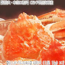 【ズワイガニ 2kg 最高級 送料無料】【ロシア産 超特大 姿】ずわいがに 1kg×2尾【ズワイガニ 姿】希少サイズ、本当に大きい!【活蟹】を船上ボイル急速冷凍、絶妙な塩加減。【北海道ブランド 蟹通販】