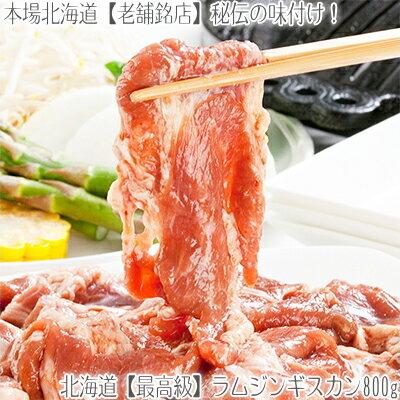 【ジンギスカン 送料無料】北海道【最高級 ラム肉】ジンギスカン 1kg.【2kgの注文で】1kgオマケします!【厚切り 北海道直送 バーベキュー BBQ】【楽ギフ_メッセ】【ポイント10倍 5倍 2倍 毎月開催】