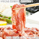 【ジンギスカン 送料無料】北海道【最高級 ラム肉】ジンギスカン 1kg.【2kgの注文で】1kgオマケします!【厚切り 北海…