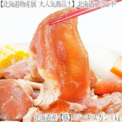 【ジンギスカン 豚 送料無料】北海道【最高級】豚ジンギスカン 1kg.【2kgの注文で】1kgオマケします!【厚切り 肩 ロース 北海道直送 バーベキュー BBQ】【楽ギフ_メッセ】【ポイント10倍 5倍 2倍 毎月開催】