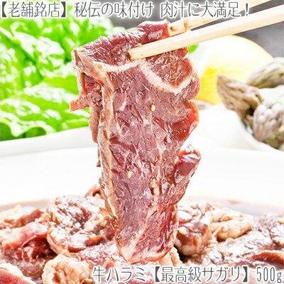 【牛ハラミ 送料無料】【最高級 サガリ】味付き牛ハラミ 800g【2個の注文で】1個オマケします!【厚切り 牛肉 北海道直送 バーベキュー BBQ】【ポイント10倍 5倍 2倍 毎月開催】