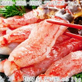 【タラバガニ ポーション 送料無料】【特大 最高級 むき身】6L 2kg 60本前後【訳あり かにしゃぶ】とは違う 生冷凍 剥き身!【カニしゃぶ】蟹鍋 バター焼きに最適。【北海道ブランド たらば蟹 蟹しゃぶ】