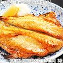 【送料無料 最高級 つぼ鯛 北海道産】【特大】開きつぼだい×3(一夜干し350g前後)【特大】脂の乗ったジューシーなツボ…