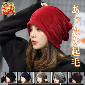 ビーニー 帽子 ニット帽 キャップ レディース メンズ ベロア 無地 ゆったり やわらかい 医療用帽子 ストレッチ シンプル 暖かい 防寒 秋冬 ワッチ