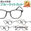 ブルーライトカット PCメガネ 眼精疲労低減 ファッションメガネ UVカット 伊達メガネ 軽量 送料無料
